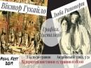 В рамках еврейской программы Podil Fest 2019 состоится выставка Виктора Гукайло и Любы Раппопорт