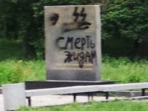 Памятник жертвам Холокоста в Полтаве осквернили вандалы