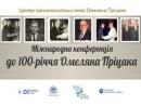 В НаУКМА состоится конференция, посвященная 100-летию Омеляна Прицака