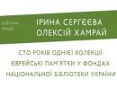 Лекция, посвященная еврейским памятникам в фондах Национальной библиотеки Украины, состоится в Киеве