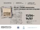 13 июня в Еврейском музее Днепра состоится открытие проекта о Голодоморе