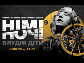 На фестивале  «Немые ночи» в Центре Довженко покажут «Город без евреев» Ханса Карла Бреслауэра