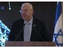 Ривлин призвал к борьбе с «кровавой клеветой BDS»