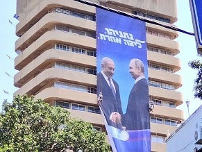 Netanyahu touts friendship with Putin in new billboard