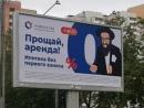 В Петербурге будут демонтированы рекламные баннеры с рантье, похожим на еврея