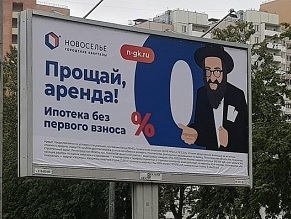 Russian firm removes anti-Semitic ad featuring Orthodox Jew