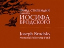 Объявлены стипендиаты Фонда Бродского