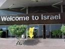 Россияне все чаще сталкиваются с отказами во въезде в Израиль