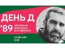 В Петербурге пройдет фестиваль памяти Довлатова