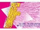 В Москве пройдет 18-й Фестиваль израильского кино