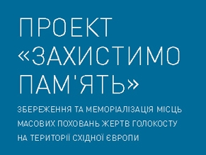 В Киеве состоится пресс-конференция участников проекта «Защитим память»