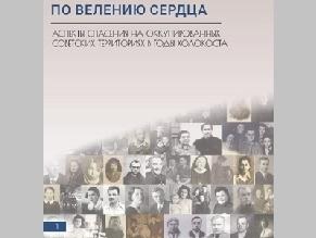 В Киеве презентовали выставку о спасении евреев в годы  Холокоста
