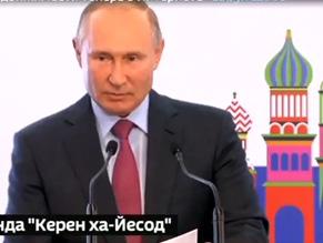 #Израильнаш: Путин заявил, что считает Израиль русскоязычным государством