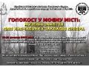 В Днепре пройдут тематические занятия, посвященные истории Холокоста в Днепропетровске