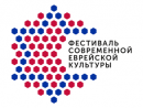 В Екатеринбурге открывается фестиваль современной еврейской культуры