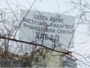 В Перми прошел молебен «за избавление от ига жидовского»