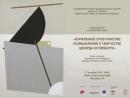 Книгу об Эдуарде Штейнберге представят в Москве