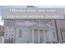 Официальное заявление еврейской общины Днепра