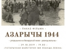 Фильм Озаричи 1944» будет показан в рамках «Недели Германии-2019»