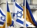 Посольство Израиля приостанавливает работу в Украине