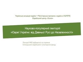 В Киеве пройдет научно-популярный лекторий «Евреи Украины от Древней Руси донезависимости»
