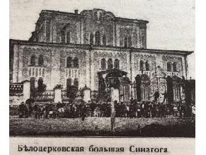 Власти Белой Церкви возвращают здание синагоги еврейской общине