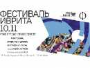 В Москве пройдет II Фестиваль иврита