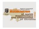 Ваад Украины выражает свою солидарность правительству и народу еврейского государства