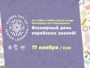 Всемирный день еврейских знаний пройдет в еврейской общине Эстонии