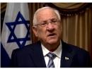 Ривлин: Израиль переживает самые темные времена в истории