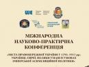 В Умани прошла конференция, посвященная жизни украинцев, еврев, поляков в условиях имперской ассимиляционной политики