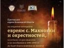 В Винницкой области состоится открытие памятника жертвам Холокоста