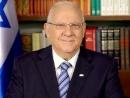Президент Израиля Реувен Ривлин призвал не терять веру в демократию