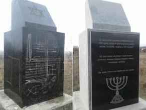 На Николаевщине восстановили памятник жертвам Холокоста