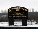 Супруги из Украины посмертно удостоились звания Праведников народов мира