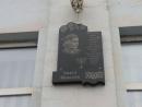 В Кривом Рогу открыли мемориальную доску памяти праведницы Зинаиды Мекелито