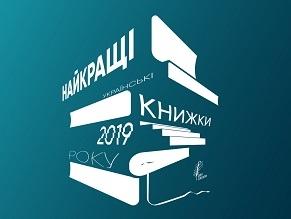 Две книги о евреях попали в ТОП украинских произведений-2019