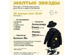 В Минске состоится концерт памяти жертв Холокоста «Желтые звезды»