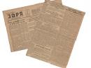 Сайт Еврейского музея открыл новую рубрику «Цього дня». Первая публикация – о «деле врачей»