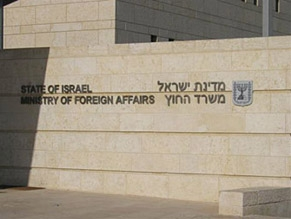 Заявление МИД Израиля