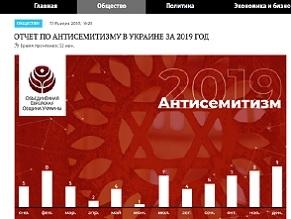 Объединенная еврейская община Украины: антисемитизма в стране стало меньше