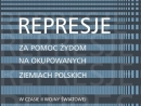 Вышла книга о 654 поляках, спасавших евреев от нацистов