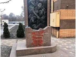 В Кривом Роге осквернили памятник жертвам Холокоста