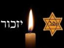 Сегодня мир чтит память жертв Холокоста
