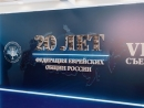 FJC of Russia Celebrates 20-Year Anniversary