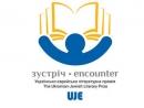 В Киеве состоится брифинг, посвященный новой украинско-еврейской премии «Встреча»