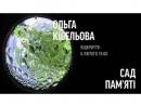 В Киеве представят инсталяцию Ольги Киселевой, посвященную трагедии в Бабьем Яру