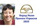Веред Ноам –первая женщина-лауреат Премии Израиля в сфере исследований Талмуда