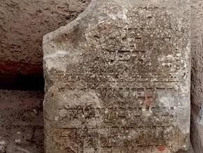 Еврейское надгробие было обнаружено в Рогатине