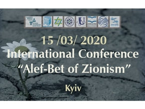 Международная конференция «Алеф-Бет. Сионизм «пройдет в Киеве
